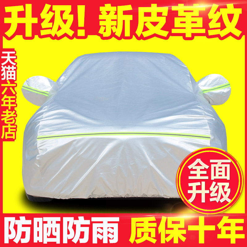 Car cover for camry, Toyota Corolla Vios Lei Ling Camry car clothing cover sunscreen insulation car cover 2017 1.2t special Toyota