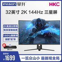HKC 32 inch 2K display 144hz adjustable rotation gx329qn curved surface / gp329q plane chicken eating game Samsung screen electronic competition HD LCD desktop computer curved screen PS wall hanging