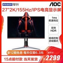 AOC q27g2s 27 inch 2k155hz electric competition display IPS small diamond screen HDR game eat chicken 1ms response 144hz desktop 24 computer LCD lift PS4 display 32