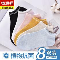Hengyuan Xiang cotton socks female shallow mouth antibacterial deodorant boat socks women summer breathable sweat-absorbent thin short tube socks tide