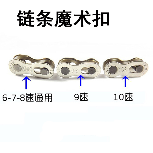 Authentic mountain bike chain magic buckle chain quick release magic buckle 7 8 9 10 speed