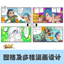 Game promotion propaganda four-frame comic design comic design multi-frame marketing comic brand story comic
