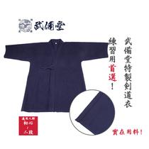 (wubei tang) wubei tang special kendo clothes kendo clothes new humanitarian clothing export