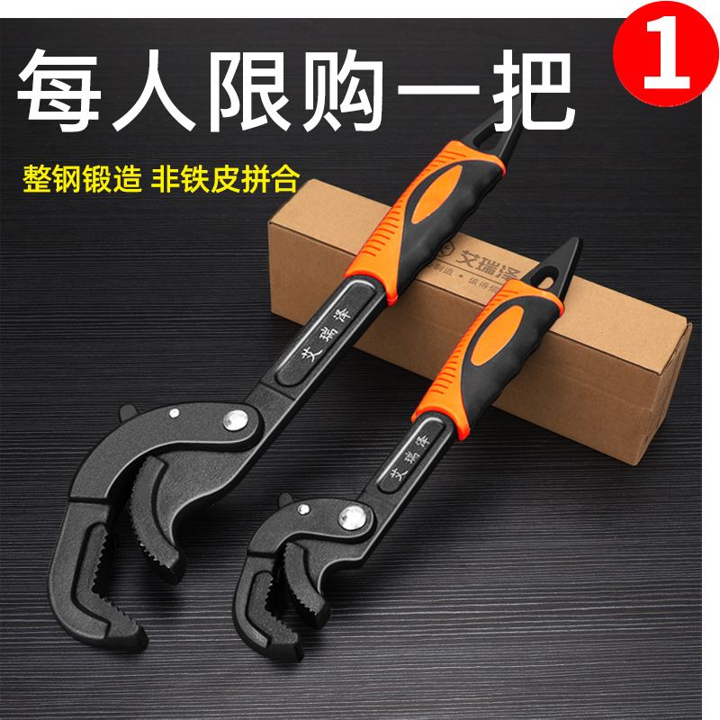 Erezer universal wrench tool set movable open wrench universal pipe wrench German multi-function quick wrench