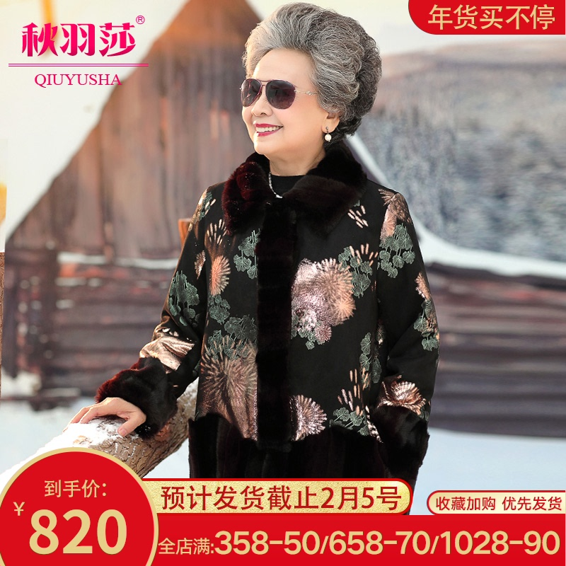 The elderly winter dress female mother fur short velvet coat fur one old lady grandmother old man clothes
