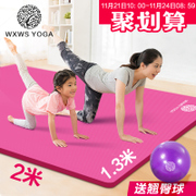 I shape my plastic double yoga mat thickened lengthened and widened children's dance fitness mat anti-skid mat XL