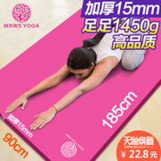 I shape my plastic yoga mat for beginners widened 90cm yoga mat Fitness Yoga rugs slip pad thickening lengthened