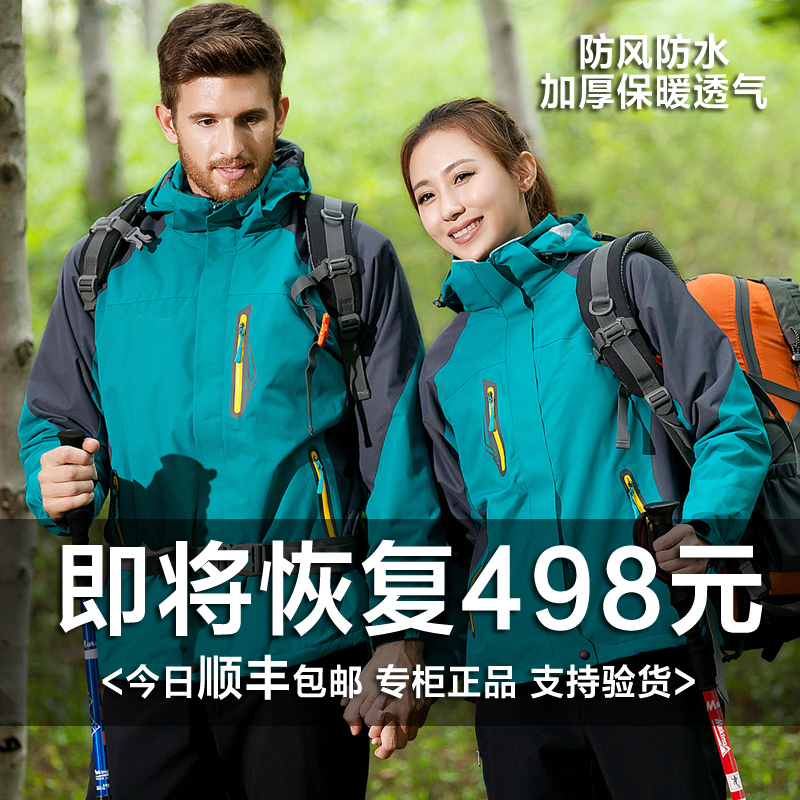 Winter stormwear mens and womens tide brand three-in-one removable plush thickened two-piece set of wind-proof waterproof climbing jacket