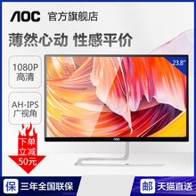 AOC Blade Display 24 inch I2481FXH Desktop PS4 LCD Chicken Eating Game IPS Ultra-thin Borderless Display Screen HDMI Notes External 1080P
