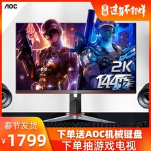 AOC new q27g2 27 inch 2K HD 144hz E-sports rotary elevating game desktop display