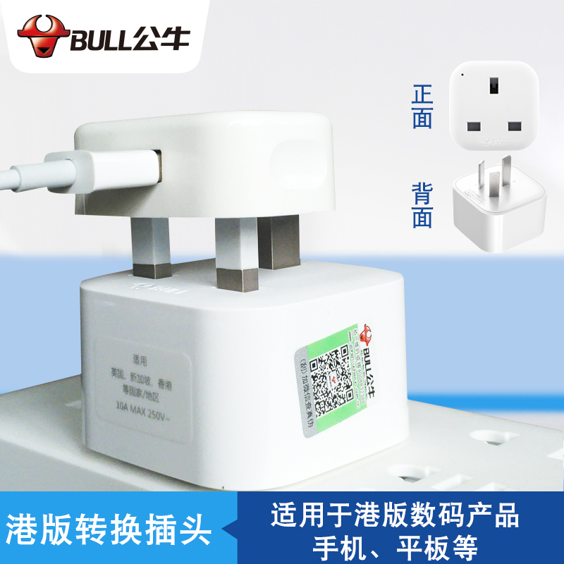 Bulls Port Edition Transfer Connector British Socket Hong Kong Converter National Standard to British Standard Apple Charger Converter Plug