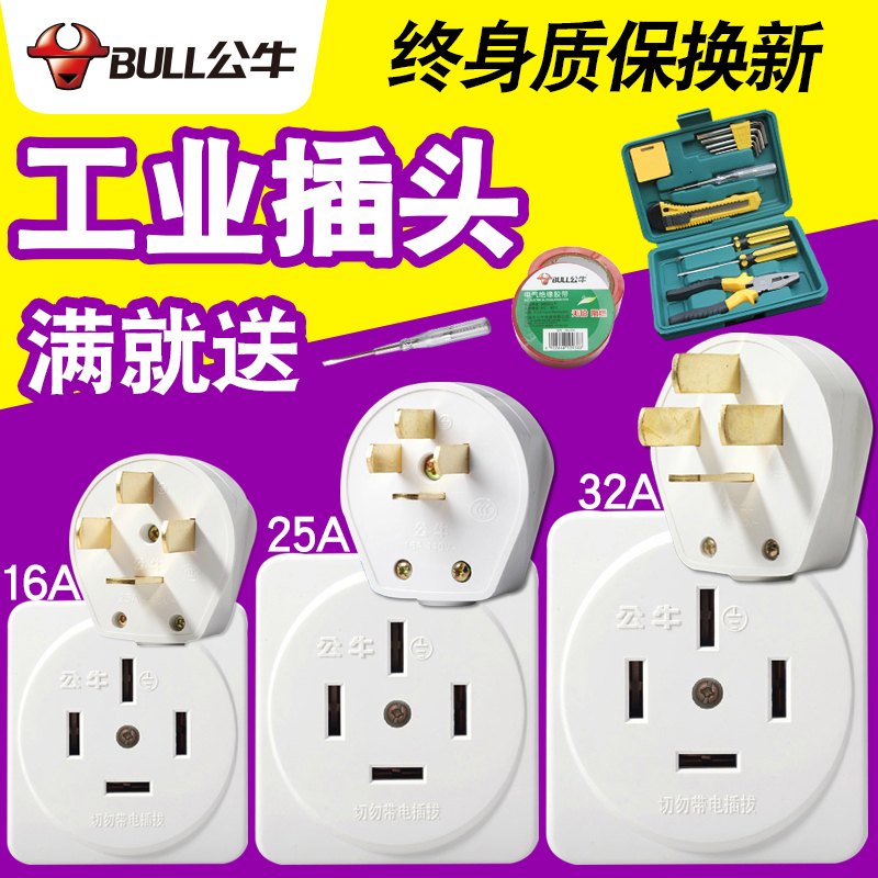 Bull three-phase four-wire plug three-phase socket 380v industrial 16a high power 32A4 foot hole three electric plug