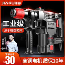 Jiapu electric hammer electric pick electric drill Multi-function high-power impact drill dual-use industrial concrete household power tools