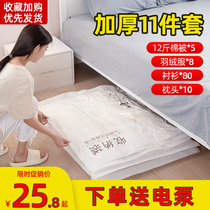 Vacuum compression bag Finishing bag Quilt clothing special storage clothes artifact seal household quilt down jacket