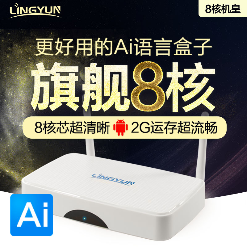 Lingyun Q3 8 nuclear 2G network TV set-top box HD wireless wifi HD Android 4K set-top box