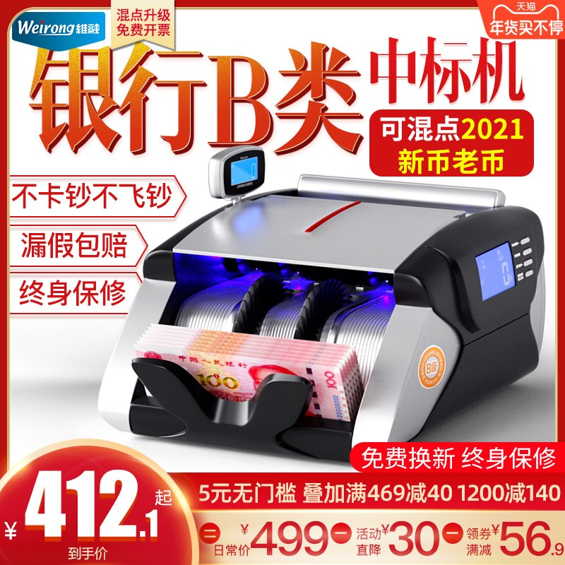 (2021 new version of the bank special) Weirong B class B new 2020 new version of RMB commercial small home office portable smart point cash register machine counting machine