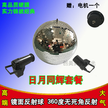 40cm Bar Reflective Glass Ball Mirror Reflection KTV Stage Sun Moonlight Taipei Pure K Light Set
