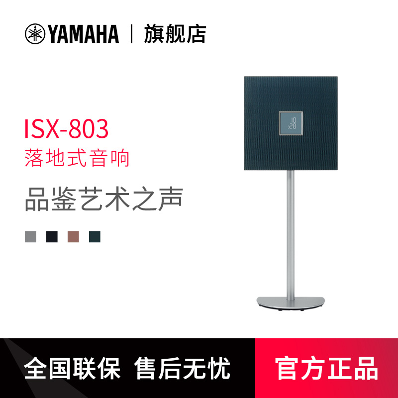 Yamaha/Yamaha ISX-803 Integrated Bluetooth CD FM USB Alarm Floorstanding Wall Speaker