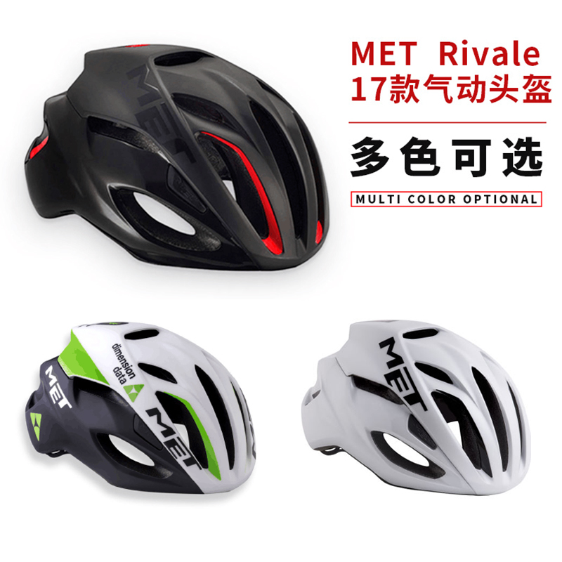 MET road helmet Rivale pneumatic riding helmet Data team team helmet Cavendish helmet