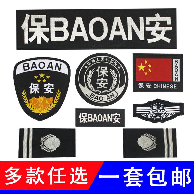 Security shoulder badge badge badge property workwear accessories armband security duty seven-piece set of full-set logo