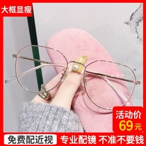 Super léger rétro grand visage lunettes de myopia pour les femmes style coréen à la mode internet lunettes de celebrité cadre pour les hommes avec degrés lunettes de visage uni