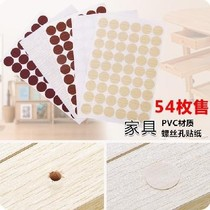 Hole, nail, eye, sticker, hole, wood grain, cover, closet, cap, nail, woodworking furniture, screw hole, cover and cover