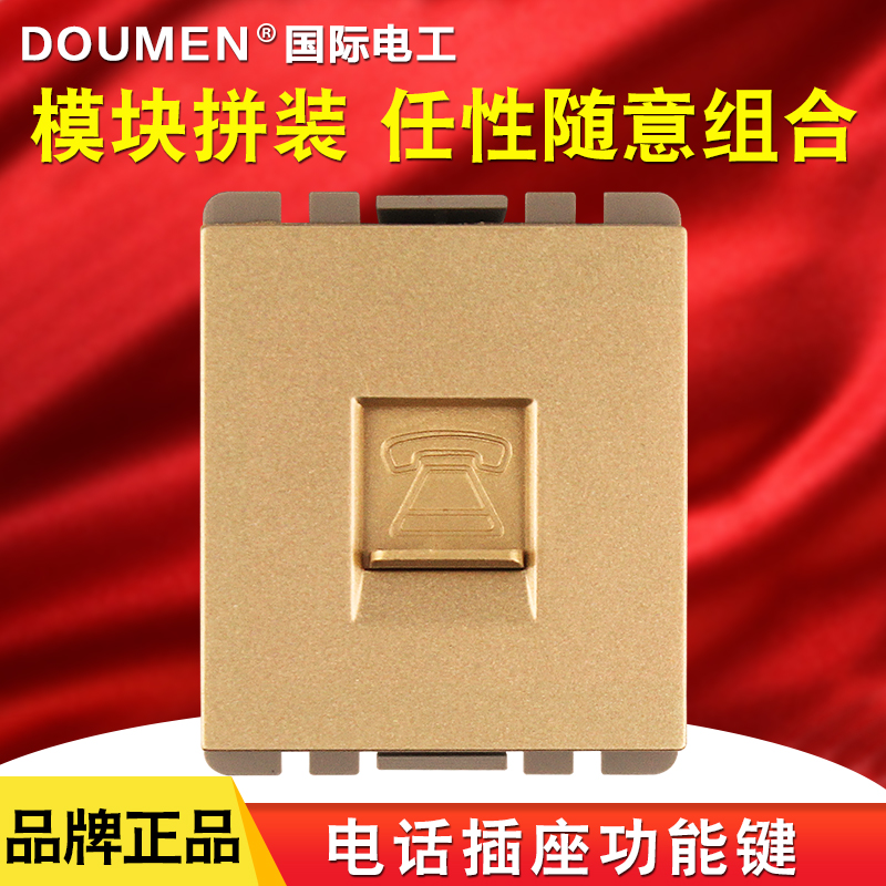International Electrician 118 Wall Composite Switch Socket Wire Drawing Champagne Gold Frame Module Telephone Socket Module