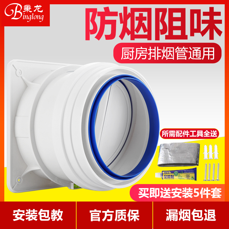 Binglong public flue check valve kitchen dedicated smoke machine anti-counter valve smoke pipe anti-smoking treasure one-way smoke