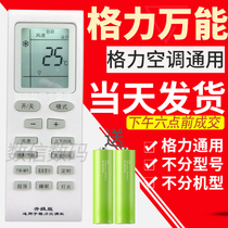 Wonderful housekeeper universal type Gree air conditioning universal remote control universal central air conditioning cabinet hanging Q Force Yue cool summer Small Golden Bean Oasis yapof YADOF y502k Y