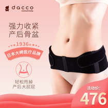 Dacco pelvic belt postparto pelvic repair belt ex-dumping bone separation correction belt