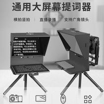 奇叶提词器平板大尺寸手机单眼相机通用题字可携式小型望忘投词器採访口播直播ipad大屏幕提词器隐形演讲读稿机