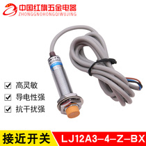 Shanghai Industrial Inductance Proximity Switch LJ12A3-4-Z/BX DC Three-wire NPN Frequently Open 6-36V Sensor