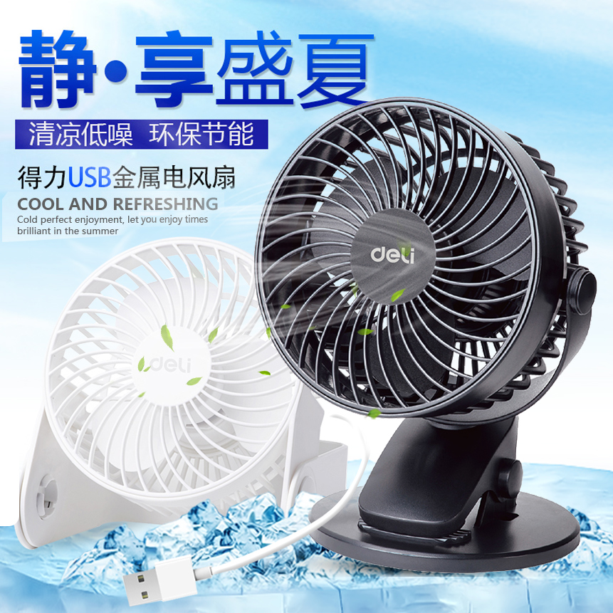 Deli USB Small Electric Fan Dormitory Bedding Student's Office Bedside Bedside Bed Hanging Fan Mini-pinch Fan Plug-in Pinch Desktop Computer Cooling Fan Wind in Summer