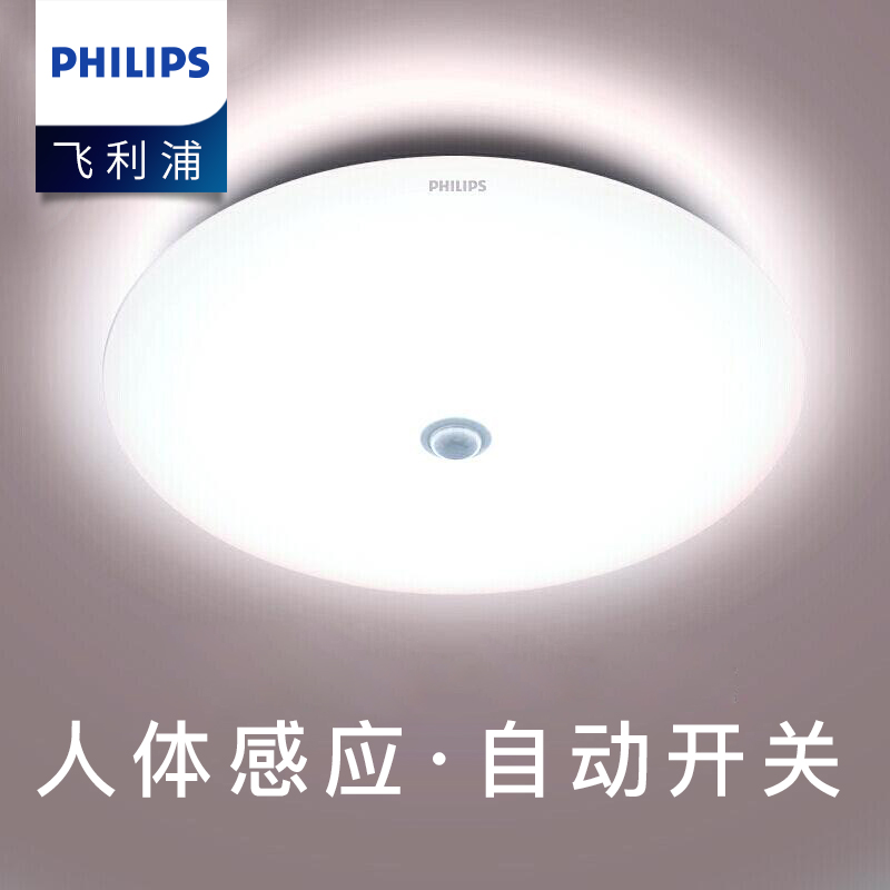 LED stairs, corridor, corridor corridor, intelligent W, home voice control infrared induction ceiling lamp.