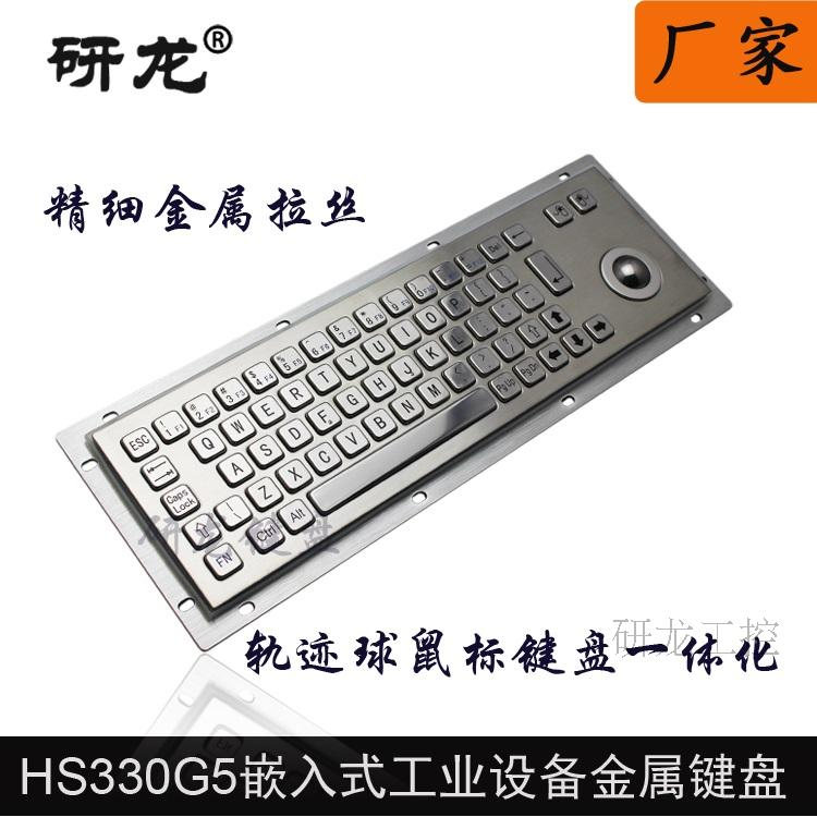 Yanlong HS330G5 Metal Stainless Steel Industrial Keyboard and Mouse Integration Machine with Track Ball Mouse Dust-proof