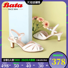 Bata2020 Xiaxin shopping mall the same kind of fairy leather hollow out fish mouth high-heeled sandal abs02bl0