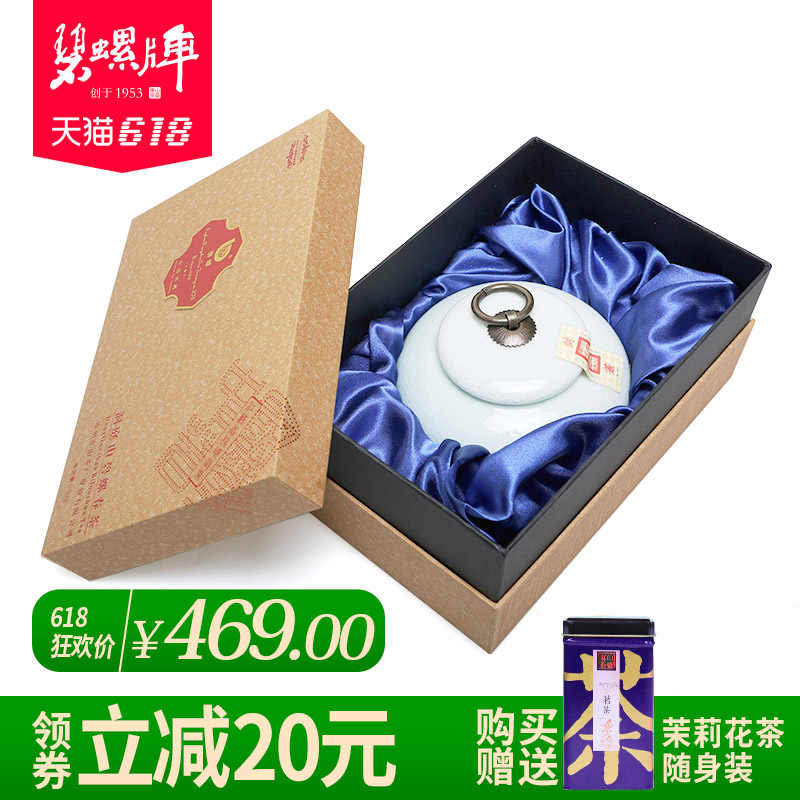 Biluo Brand Biluochun Tea 2019 New Tea Dongting Suzhou Dongshan Mingqian Super First Class Royal 50g Gift Box