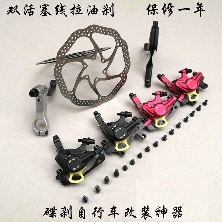 ZOOM Oil Disc HB-100 Folding Brake Disc Brake Double Piston Wire Pulling Brake for Taiwan Mountain Bicycle