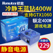 Huntkey power king Cool Blue Diamond Edition 400W rated computer desktop power supply power console