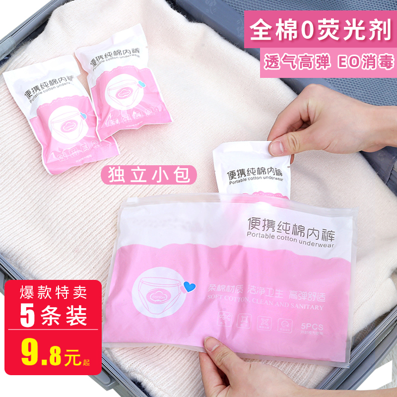 Disposable underpants women wash-free pants mens cotton travel maternal travel supplies adult monthly post-parto paper shorts