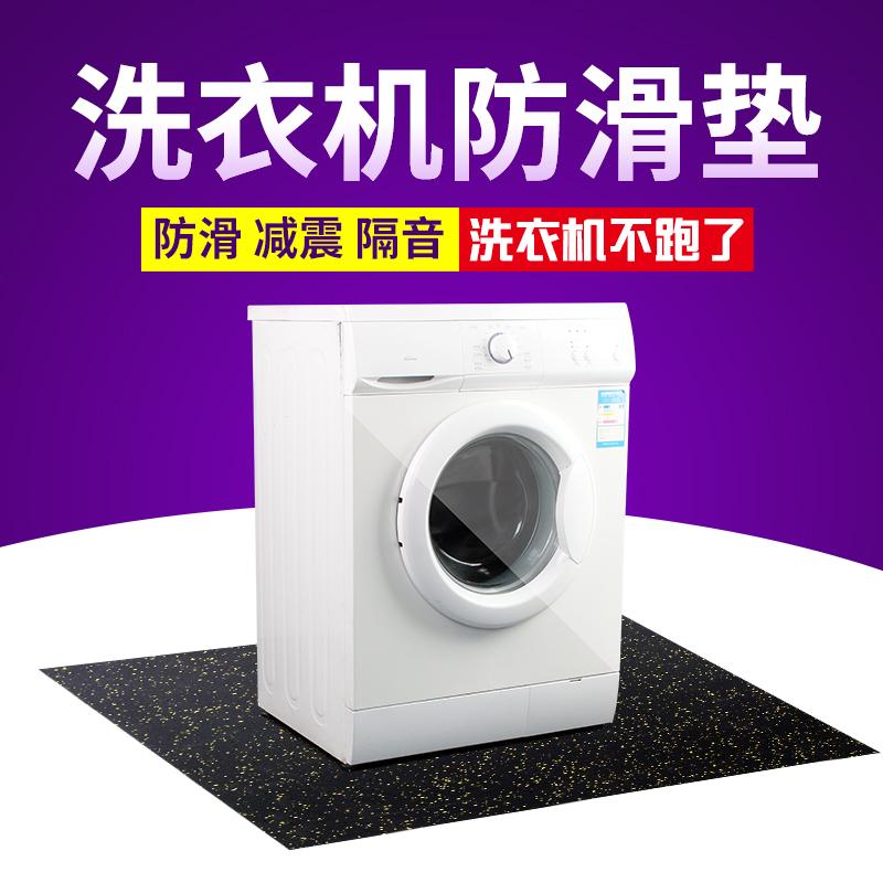 Universal roller washing machine anti-slip mat fixed base shock-proof foot pad silent anti-run shock-absorbing mat rubber mat