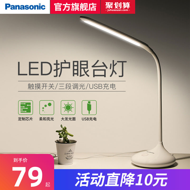 Panasonic LED desk lamp, eye protection desk, rechargeable dormitory bedroom, bedside children learning small desk lamp