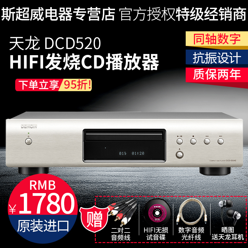 Denon/Tianlong DCD-520AE entry-level imported HIFI fever audio household living room CD machine