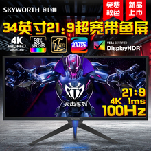 SKYWORTH 34 inch 21:9 4K display with fish screen 100Hz electronic competition chicken eating f34g1q game display 30 wide screen 35 LCD 2K HD desktop computer 32 display 27