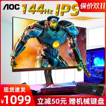 AOC 24G2 Small King Kong 144Hz electro-racing display 24-inch IPS screen 1ms in response to HDR Effect rotary lifting computer LCD does not flash HD PS4 game eat chicken 27
