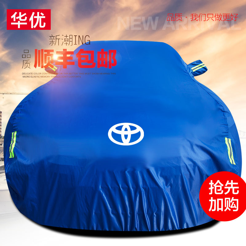 Toyota Crown Camry Car Cover Hanlanda RAV4 Rongfang Sunscreen, Rain and Heat Insulation Car Cover