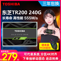 (Coupon minus 10)Toshiba Toshiba SSD 240g TR200 SSD SSD desktop computer notebook SSD non-256g solid state