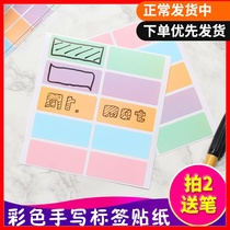 Color handwritten label sticker name sticker Mark label stickers bathroom home storage classification Index Label waterproof label label sticker fixed asset sticker Name label stickers