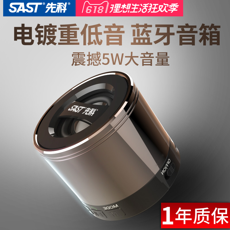 SAST/SHENKE A7 wireless Bluetooth speaker mini-sound steel gun mobile phone outdoor portable truck with household basketball teeth influence large volume overweight bass receipt tips