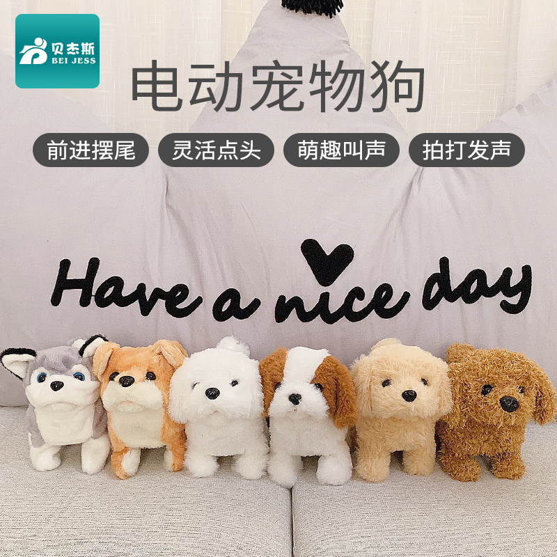 Children's electric plush toy dog can sing and call it electronic machine dog boy simulate walking puppy girl